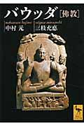バウッダ「佛教」 (講談社学術文庫)