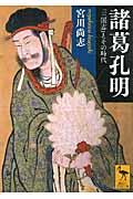 諸葛孔明 (講談社学術文庫)