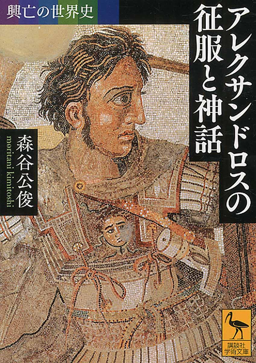 アレクサンドロスの征服と神話 (講談社学術文庫)