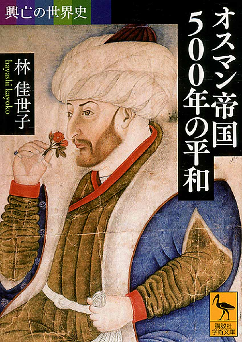 オスマン帝国500年の平和 (講談社学術文庫)
