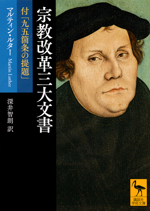 宗教改革三大文書 (講談社学術文庫)
