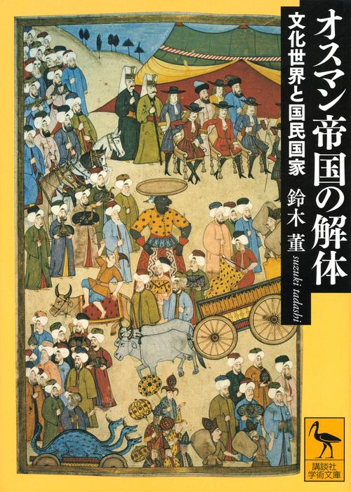 オスマン帝国の解体 (講談社学術文庫)