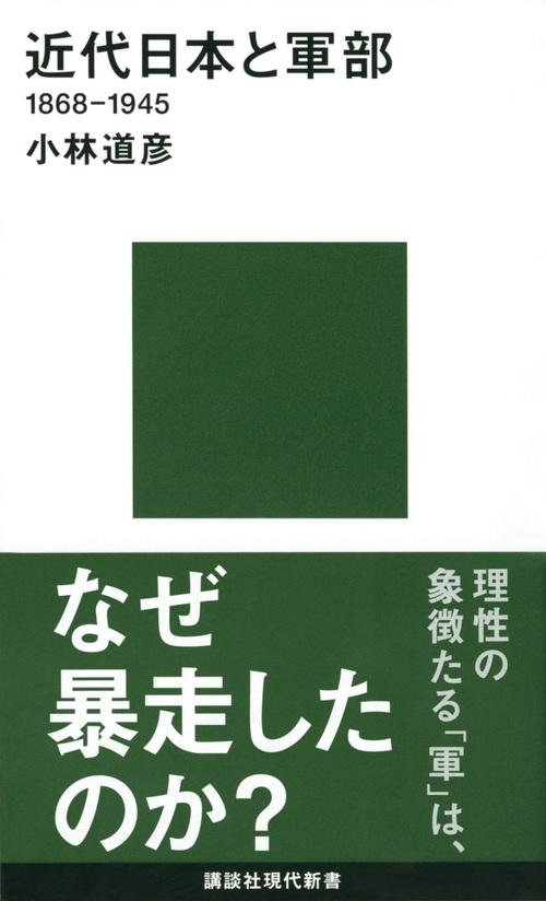 近代日本と軍部1868ー1945 (講談社現代新書)