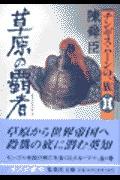 チンギス・ハーンの一族 1 草原の覇者 (集英社文庫)