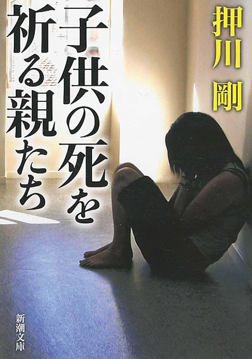 子供の死を祈る親たち (新潮文庫)
