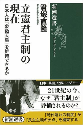 立憲君主制の現在 (新潮選書)