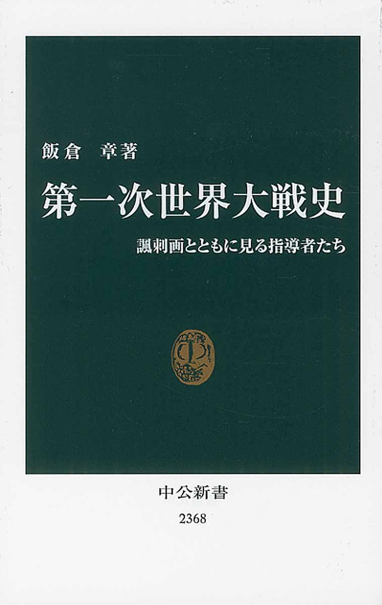 第一次世界大戦史 (中公新書)