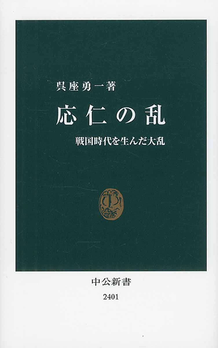 応仁の乱 (中公新書)