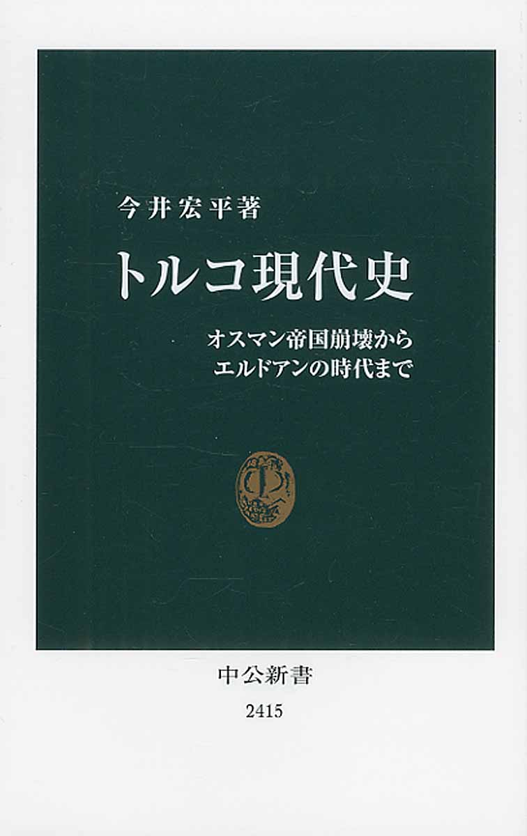 トルコ現代史 (中公新書)