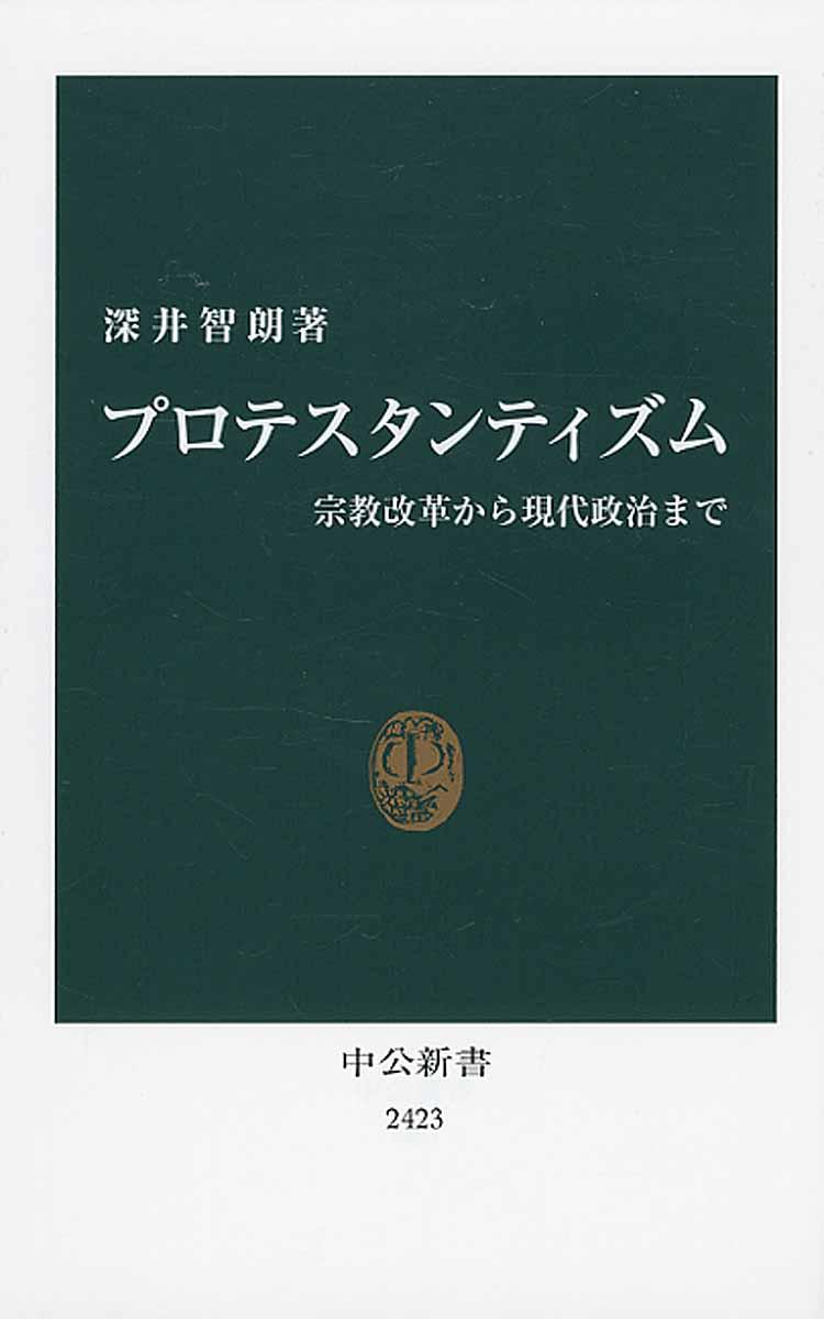 プロテスタンティズム (中公新書)