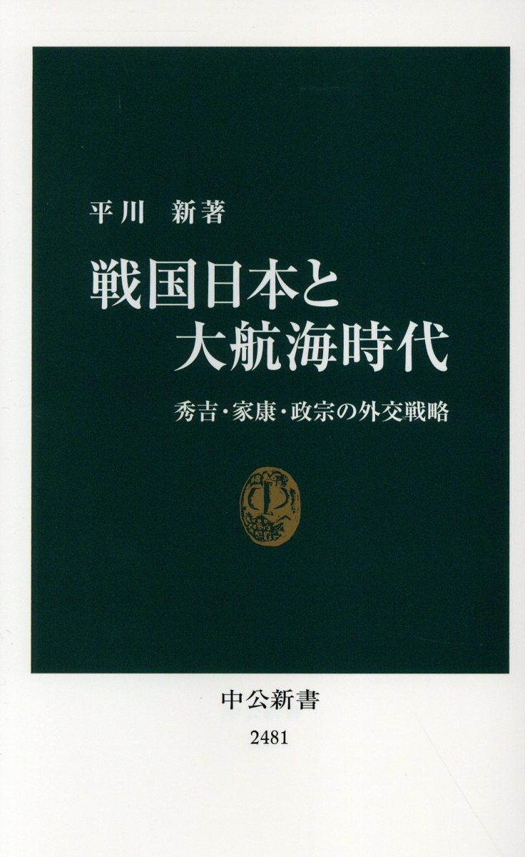 戦国日本と大航海時代 (中公新書)