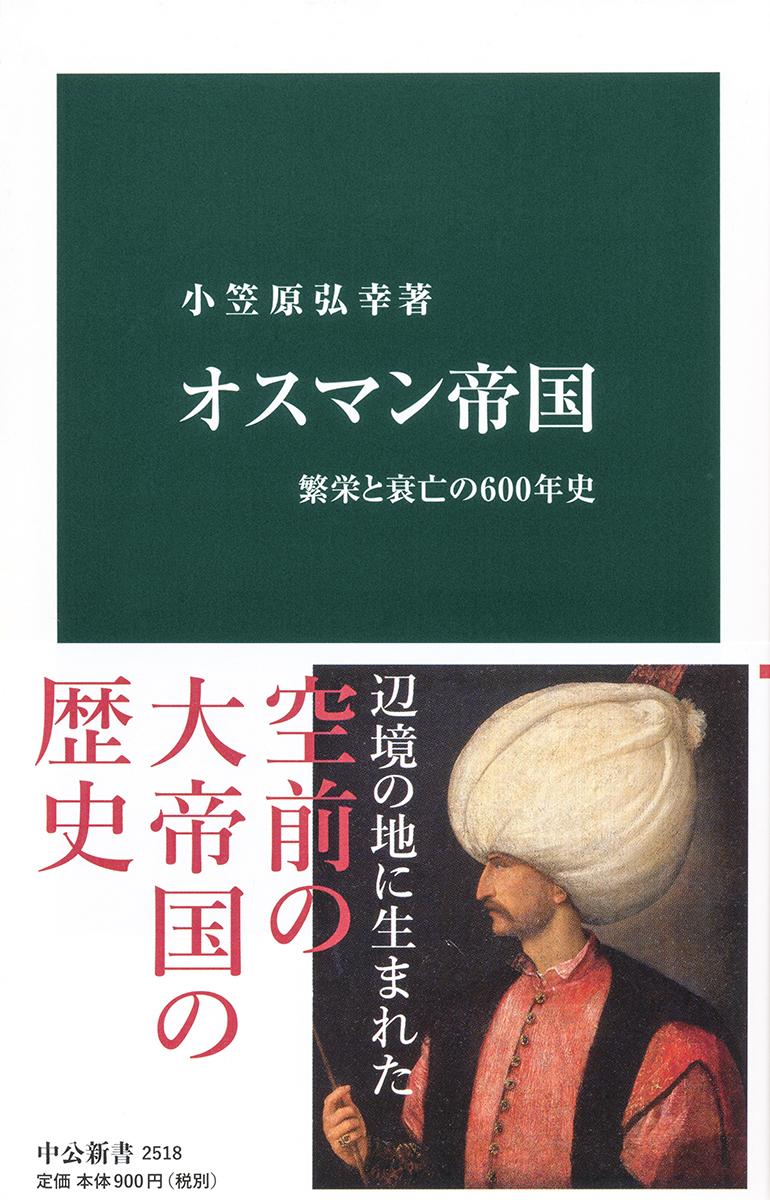 オスマン帝国 (中公新書)