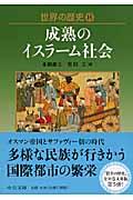 世界の歴史 15 成熟のイスラ-ム社会 (中公文庫)