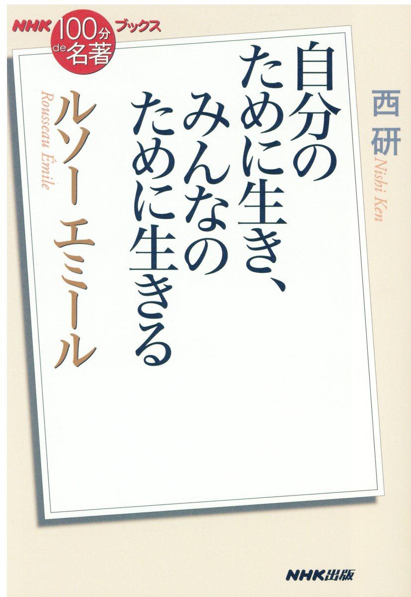 ルソーエミール (NHK「100分de名著」ブックス)