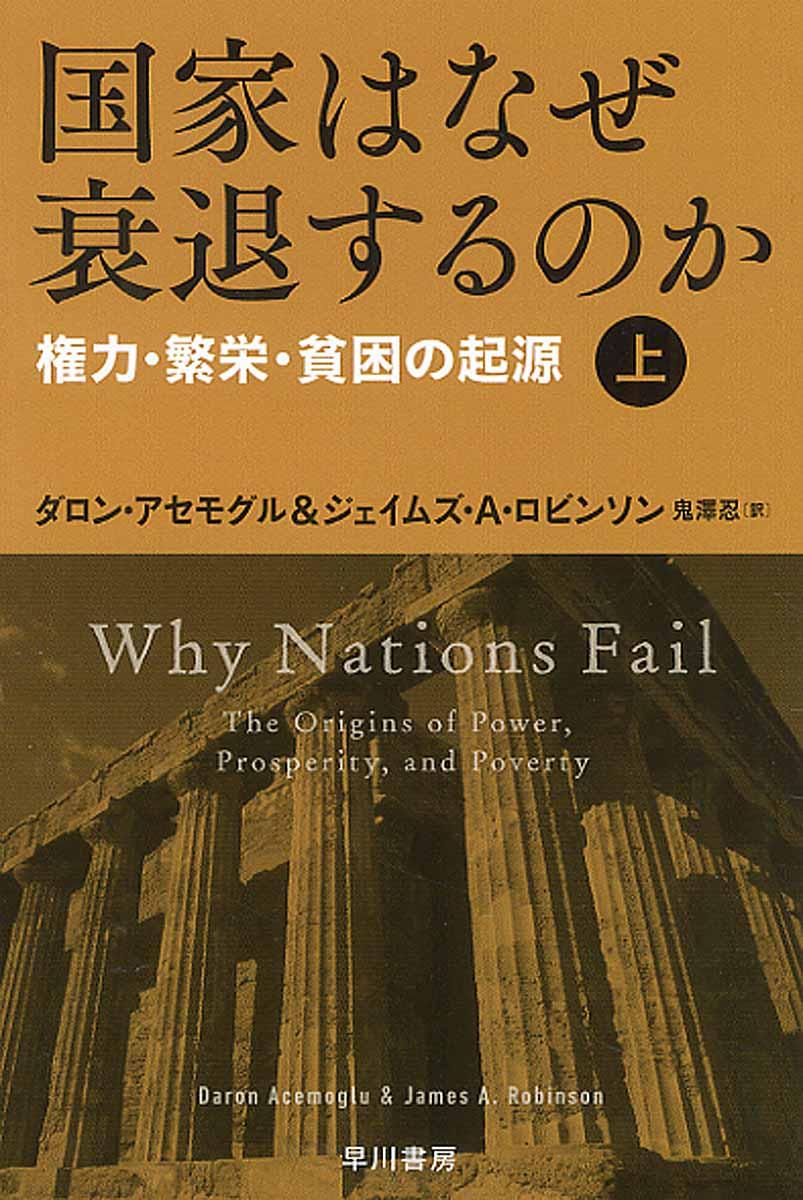 国家はなぜ衰退するのか 上 (ハヤカワ文庫NF ハヤカワ・ノンフィクション文庫)
