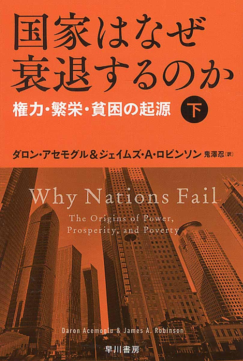 国家はなぜ衰退するのか 下 (ハヤカワ文庫NF ハヤカワ・ノンフィクション文庫)