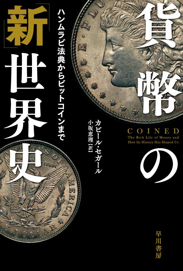 貨幣の「新」世界史 (ハヤカワ・ノンフィクション文庫 ハヤカワ文庫NF)