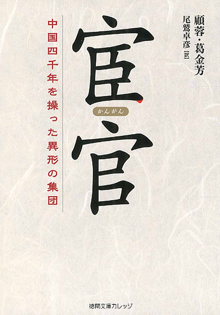宦官 (徳間文庫カレッジ)