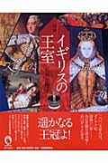 図説イギリスの王室 (ふくろうの本)