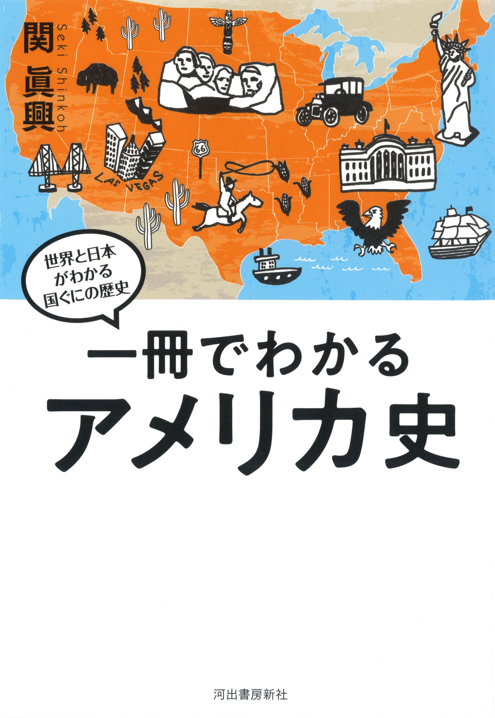 一冊でわかるアメリカ史