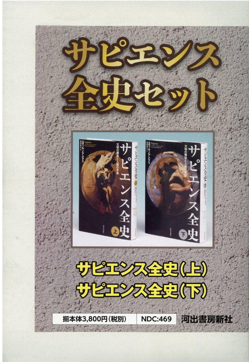 サピエンス全史セット(全2巻セット)