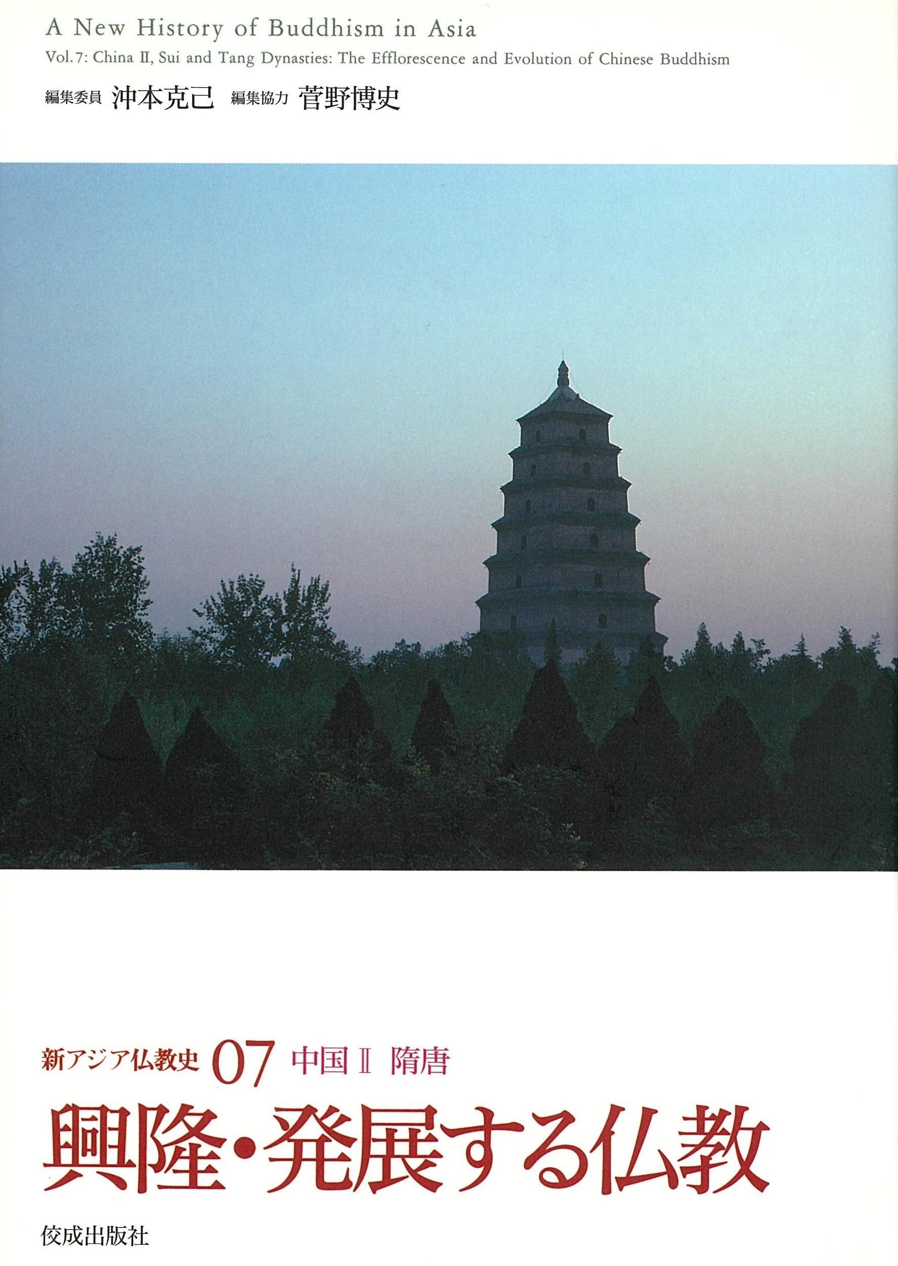 新アジア仏教史 07(中国 2(隋唐)) 興隆・発展する仏教