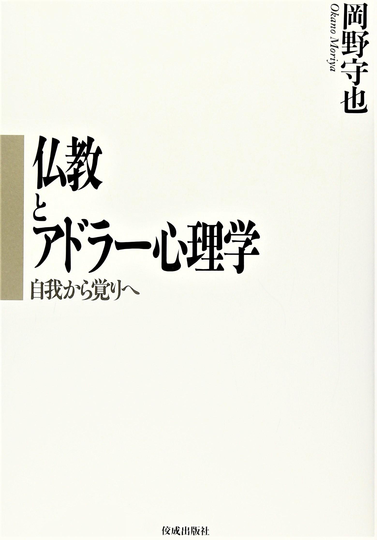 仏教とアドラー心理学