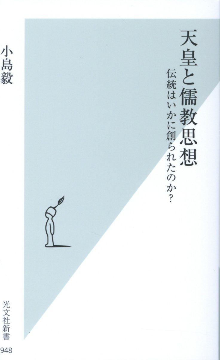 天皇と儒教思想 (光文社新書)