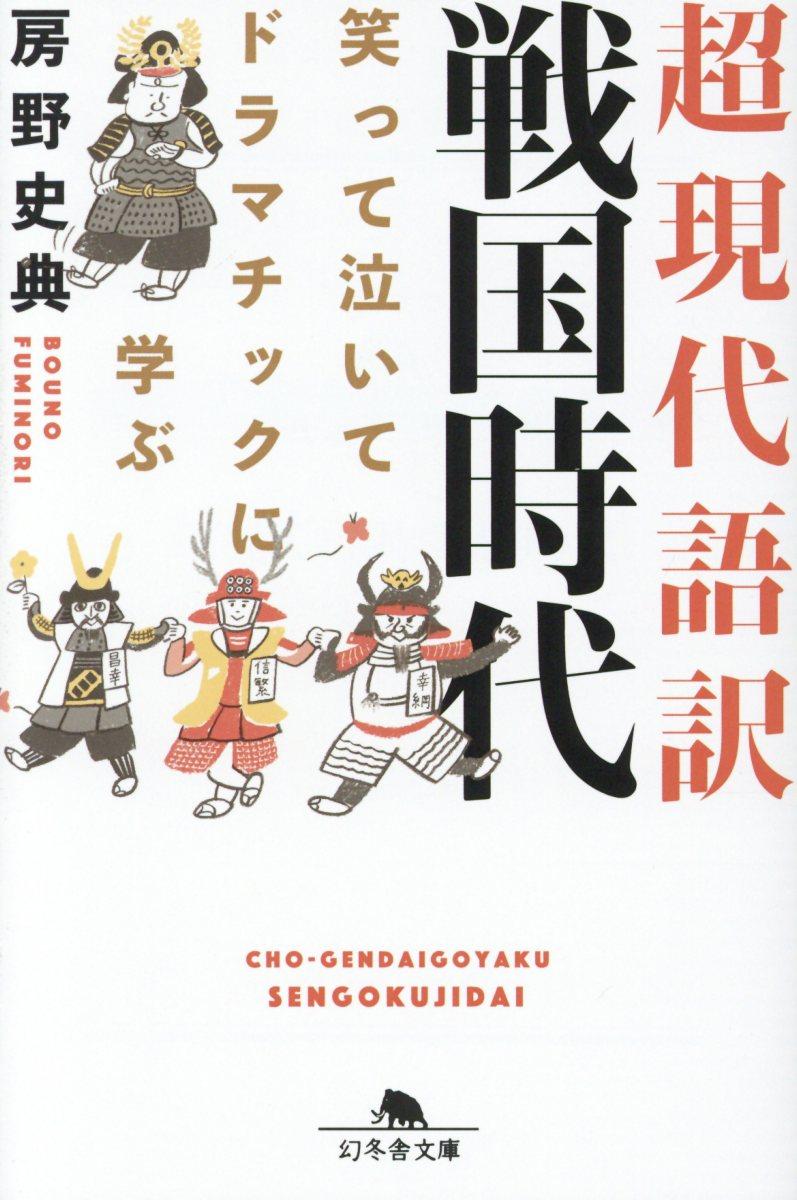 超現代語訳戦国時代 (幻冬舎文庫)