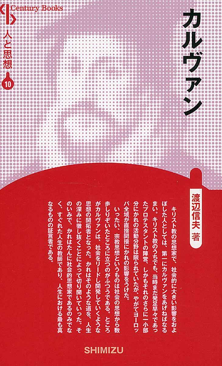 カルヴァン 新装版 (人と思想 Century Books)