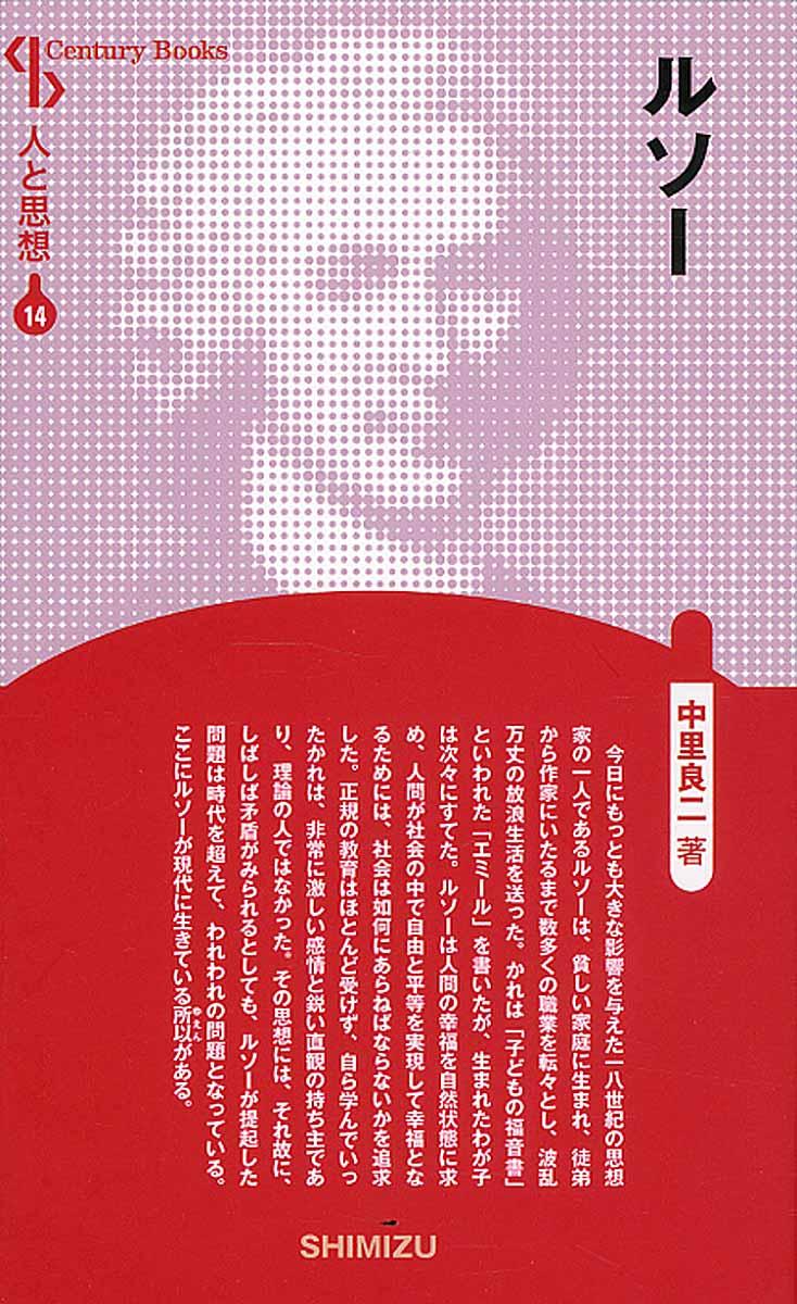 ルソー 新装版 (人と思想 Century Books)
