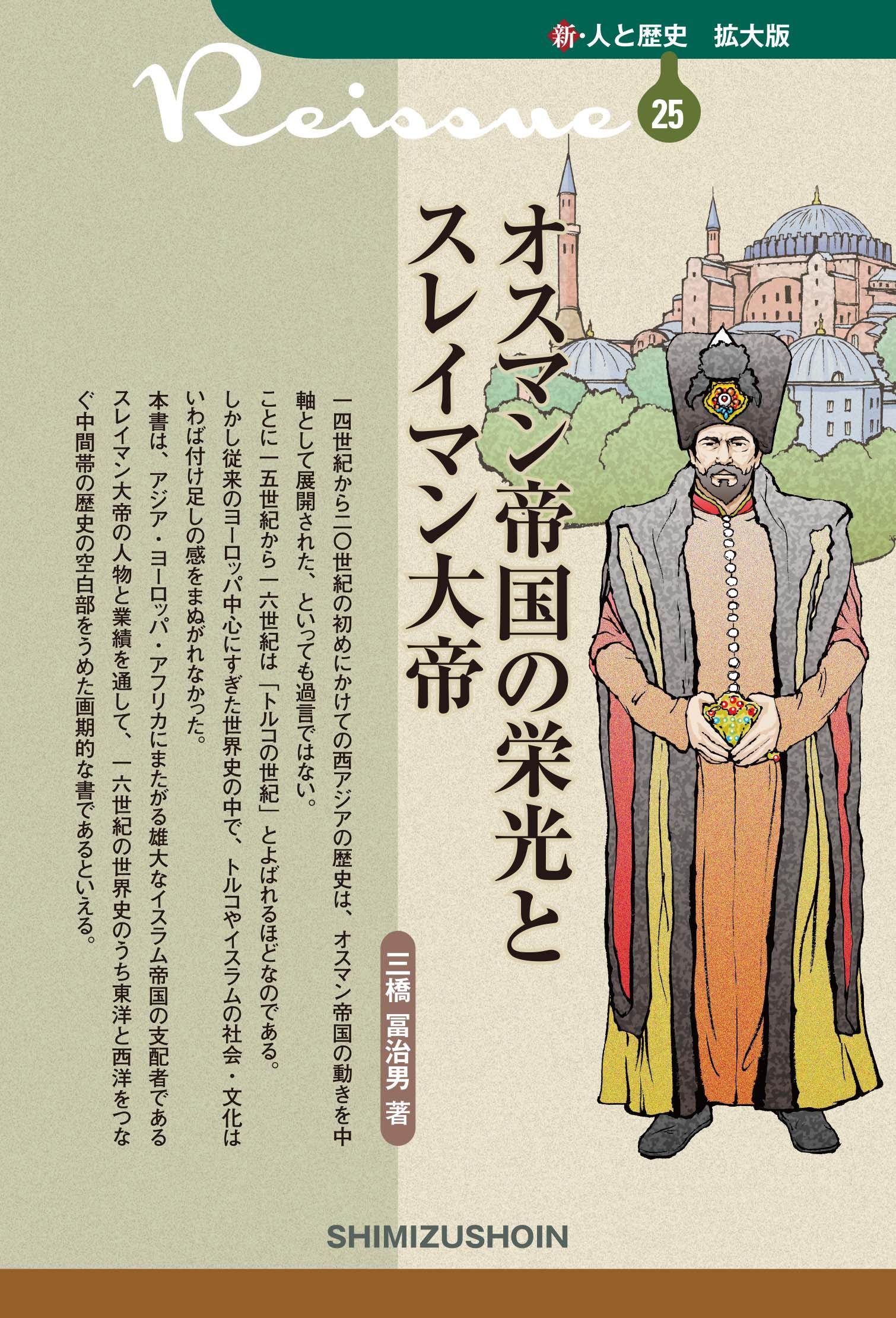 オスマン帝国の栄光とスレイマン大帝 (新・人と歴史拡大版)