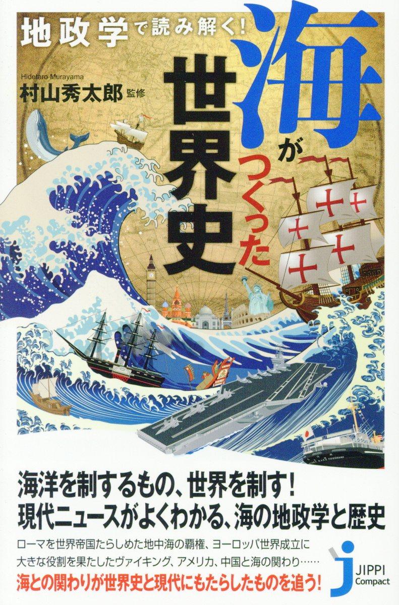 地政学で読み解く!海がつくった世界史 (じっぴコンパクト新書)