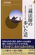 三蔵法師の歩いた道 (青春新書インテリジェンス)
