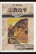 宗教改革 (「知の再発見」双書)
