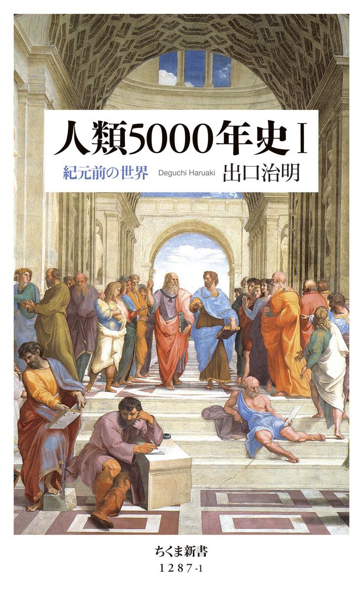 人類5000年史 1 紀元前の世界 (ちくま新書)