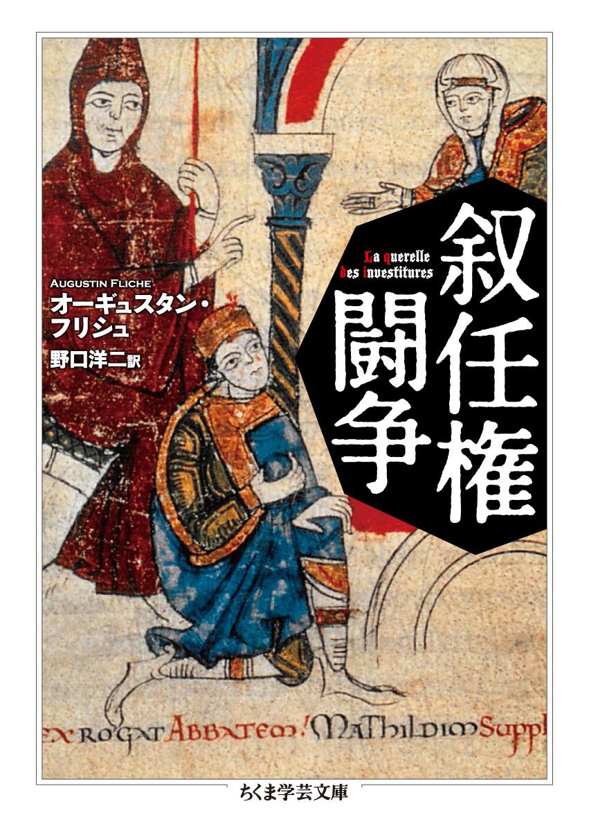 叙任権闘争 (ちくま学芸文庫)