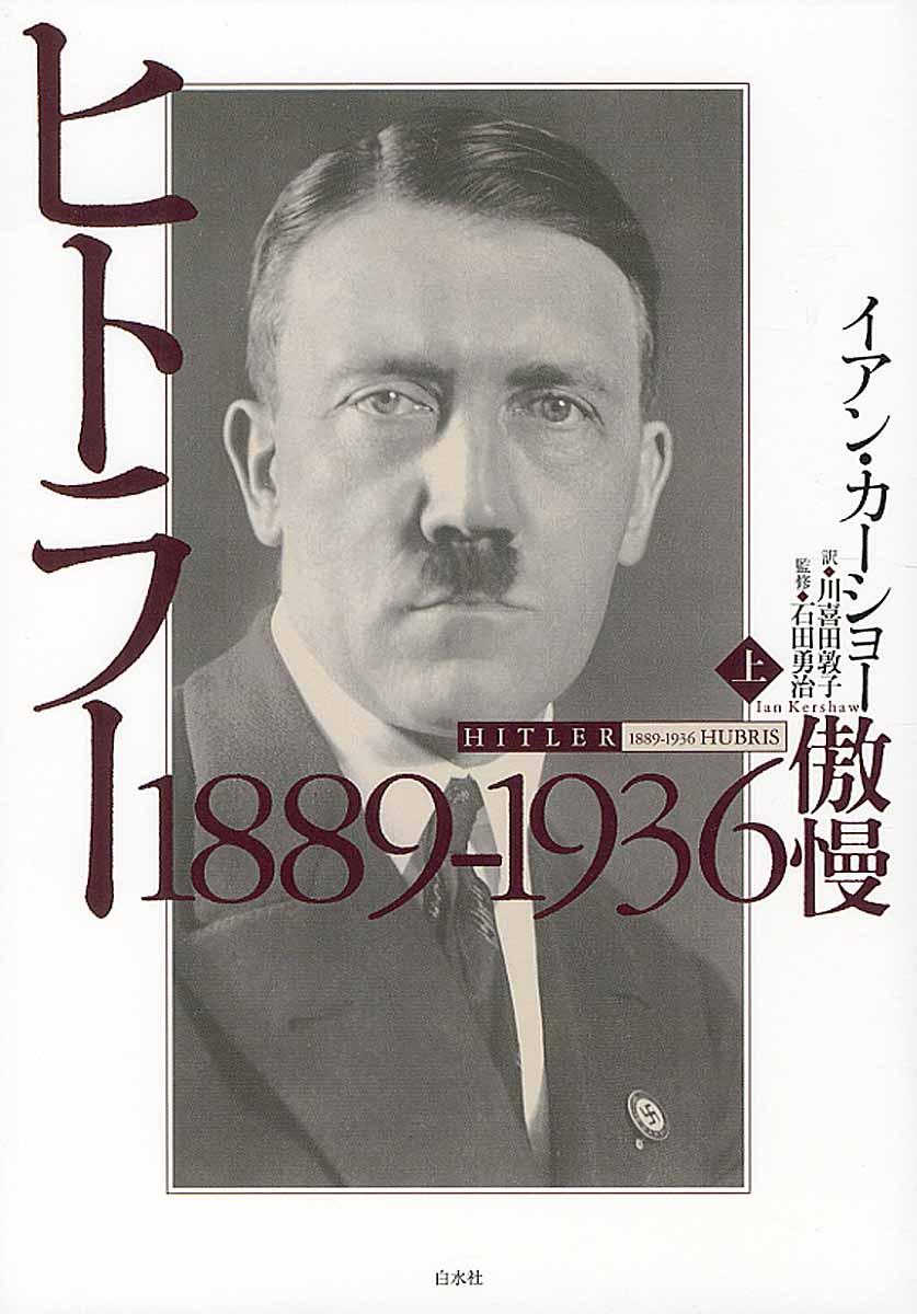 ヒトラー 上 1889-1936傲慢