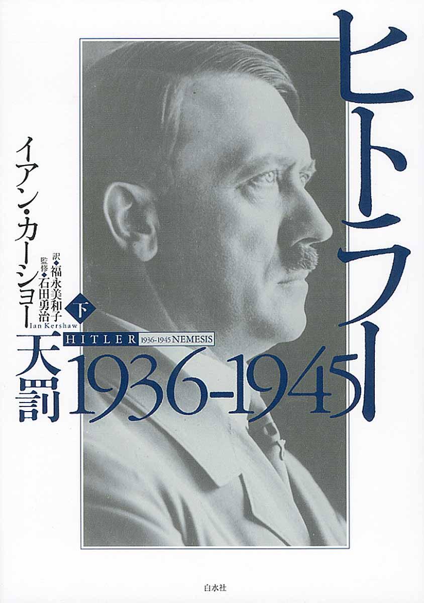 ヒトラー 下 1936-1945天罰
