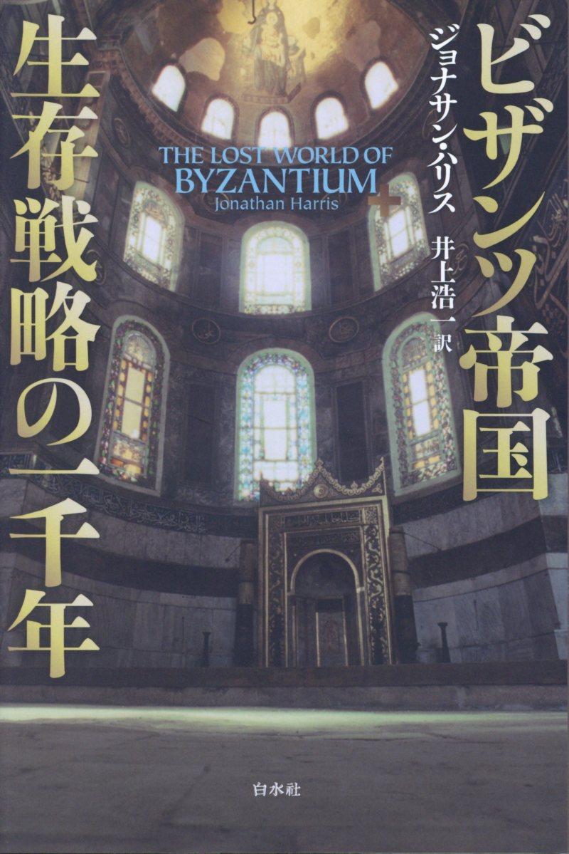 ビザンツ帝国生存戦略の一千年