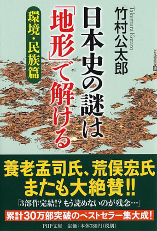 日本史の謎は「地形」で解ける 環境・民族篇 (PHP文庫)