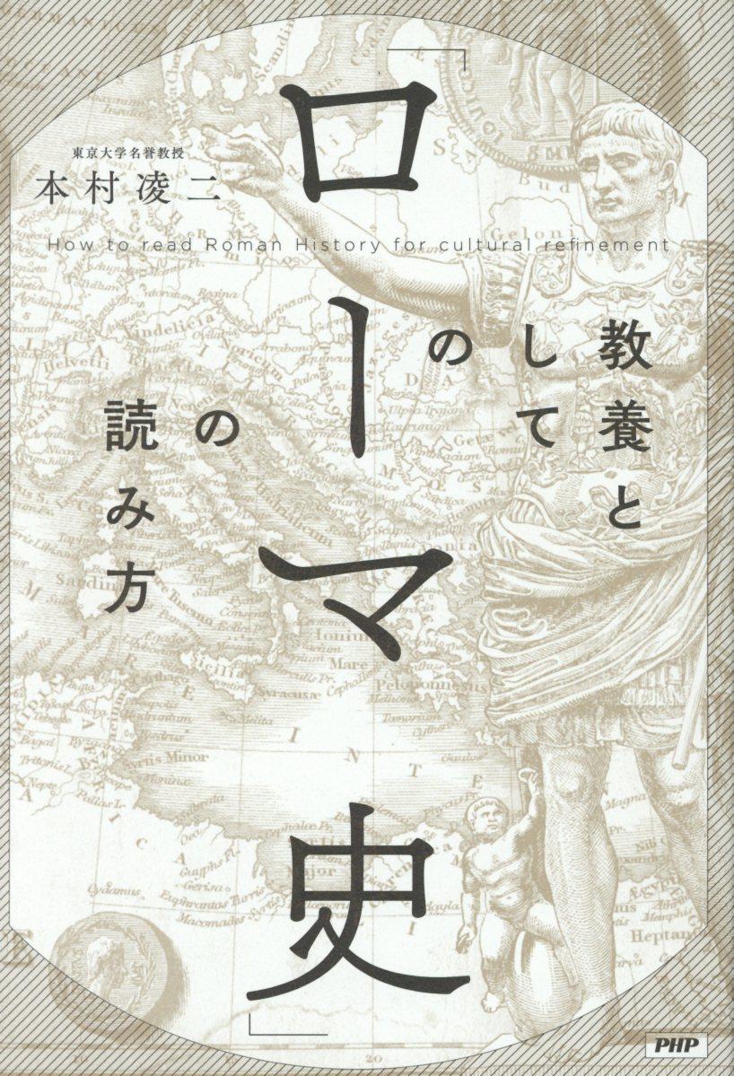 教養としての「ローマ史」の読み方