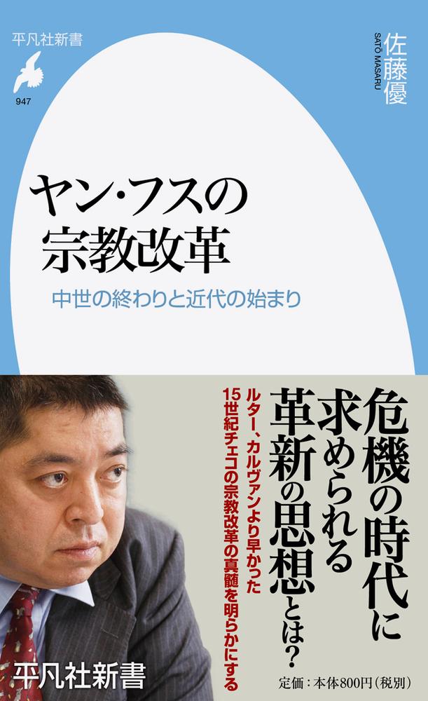 ヤン・フスの宗教改革 (平凡社新書)