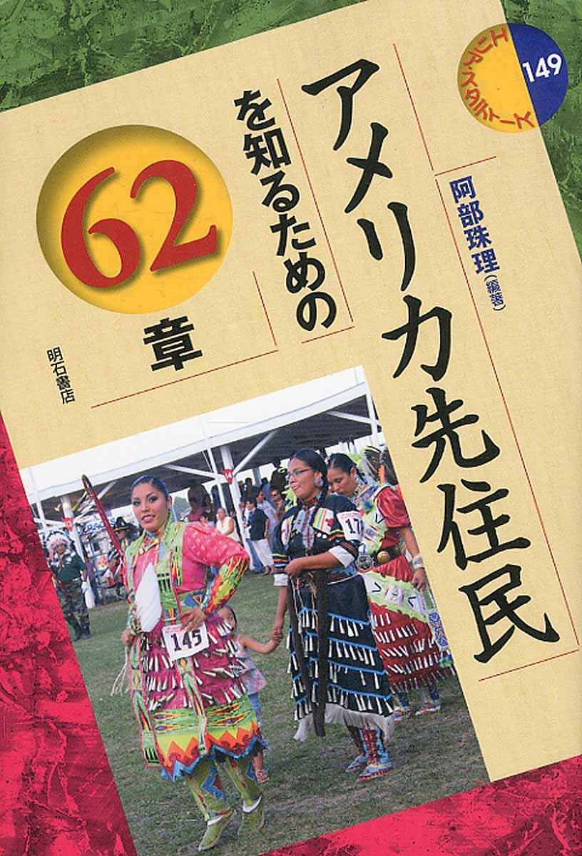 アメリカ先住民を知るための62章 (エリア・スタディ-ズ)