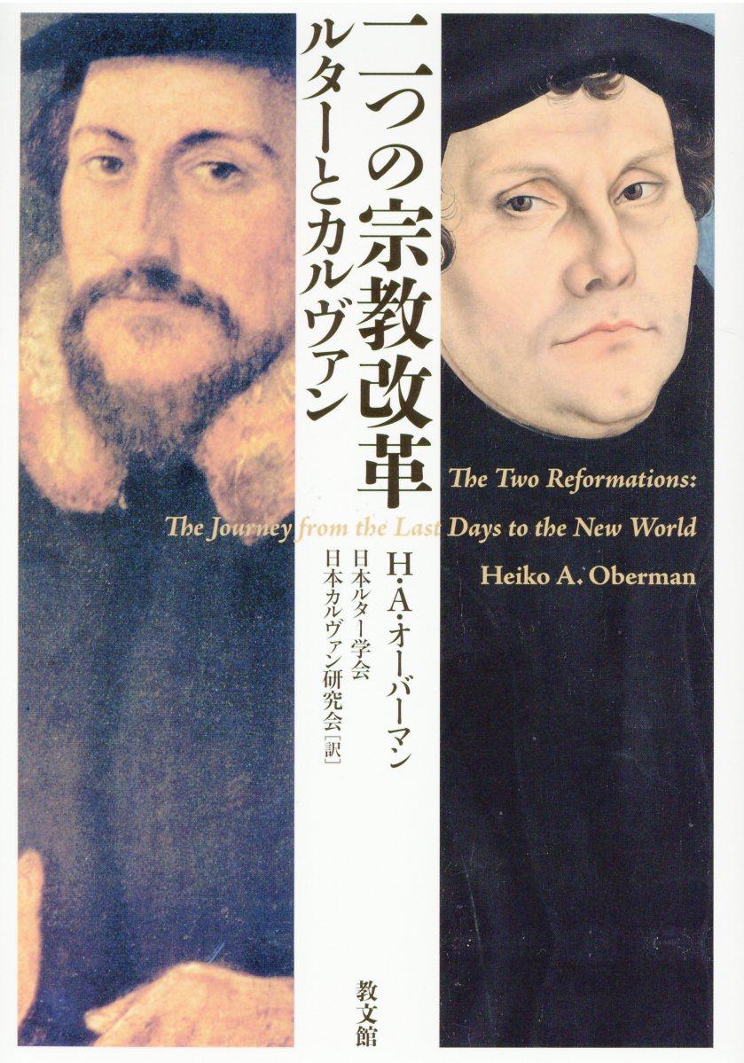 二つの宗教改革
