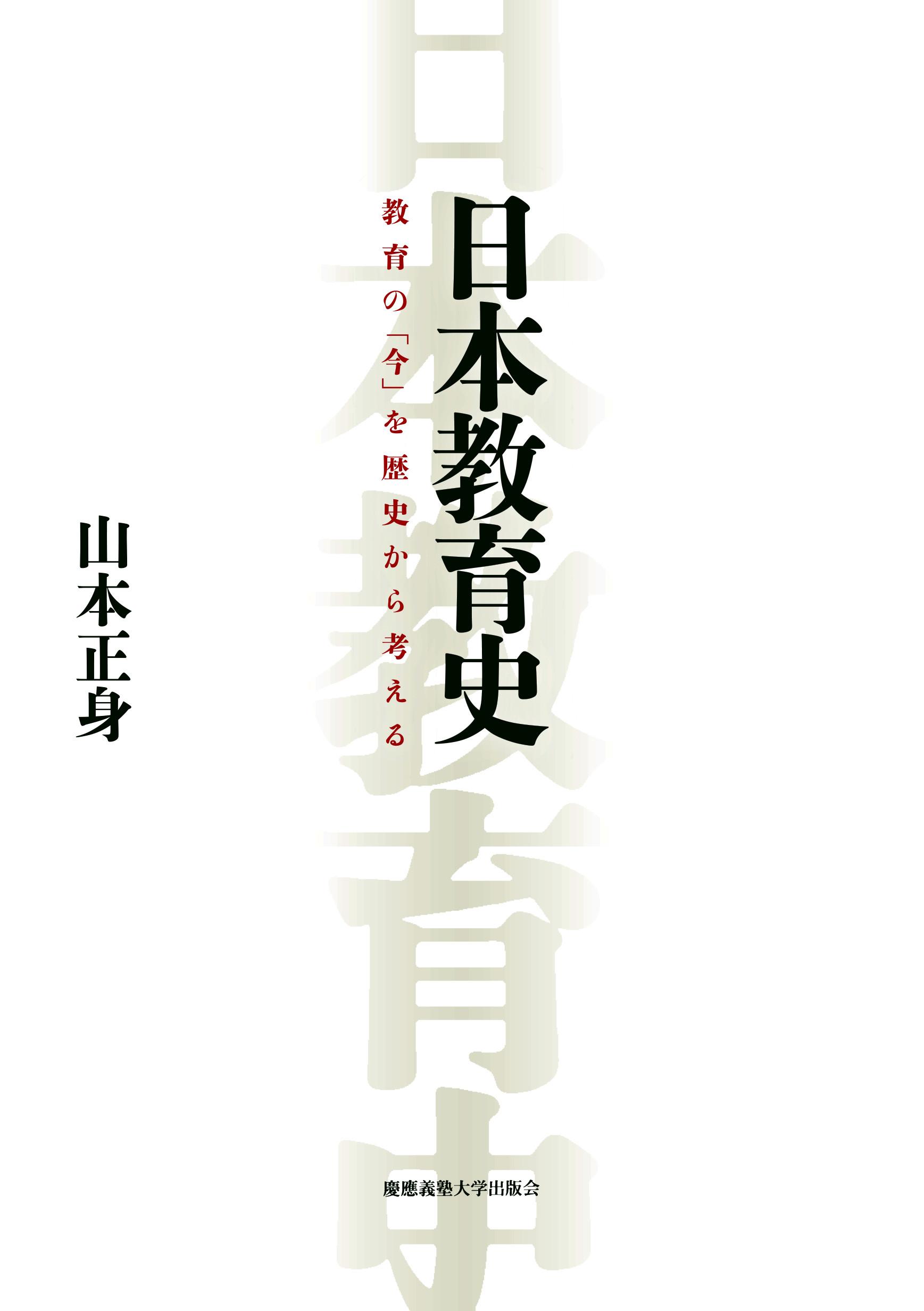 日本教育史