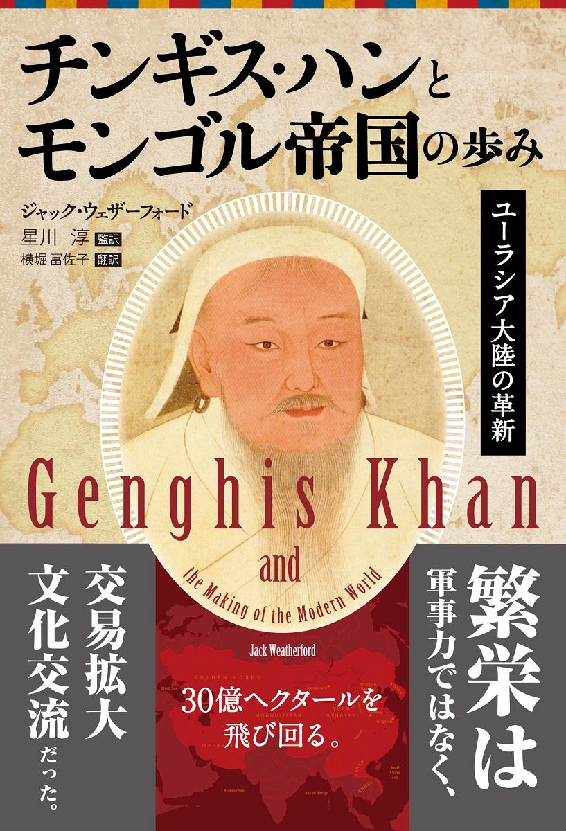 チンギス・ハンとモンゴル帝国の歩み (フェニックスシリーズ)
