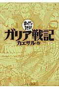 ガリア戦記 (まんがで読破)