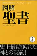 図解聖書 (歴史がおもしろいシリ-ズ!)
