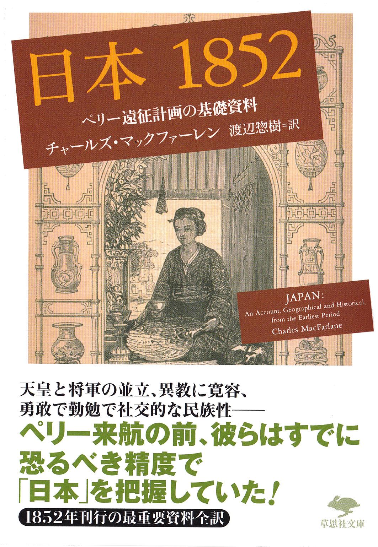 日本1852 (草思社文庫)